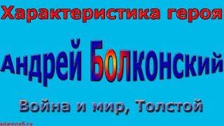 Характеристика героя Андрей Болконский, Война и мир, Толстой