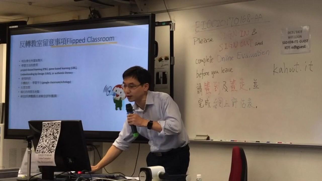 林思基老師 - 如何使用 Google Classroom 實踐翻轉課堂 (電腦科) - YouTube