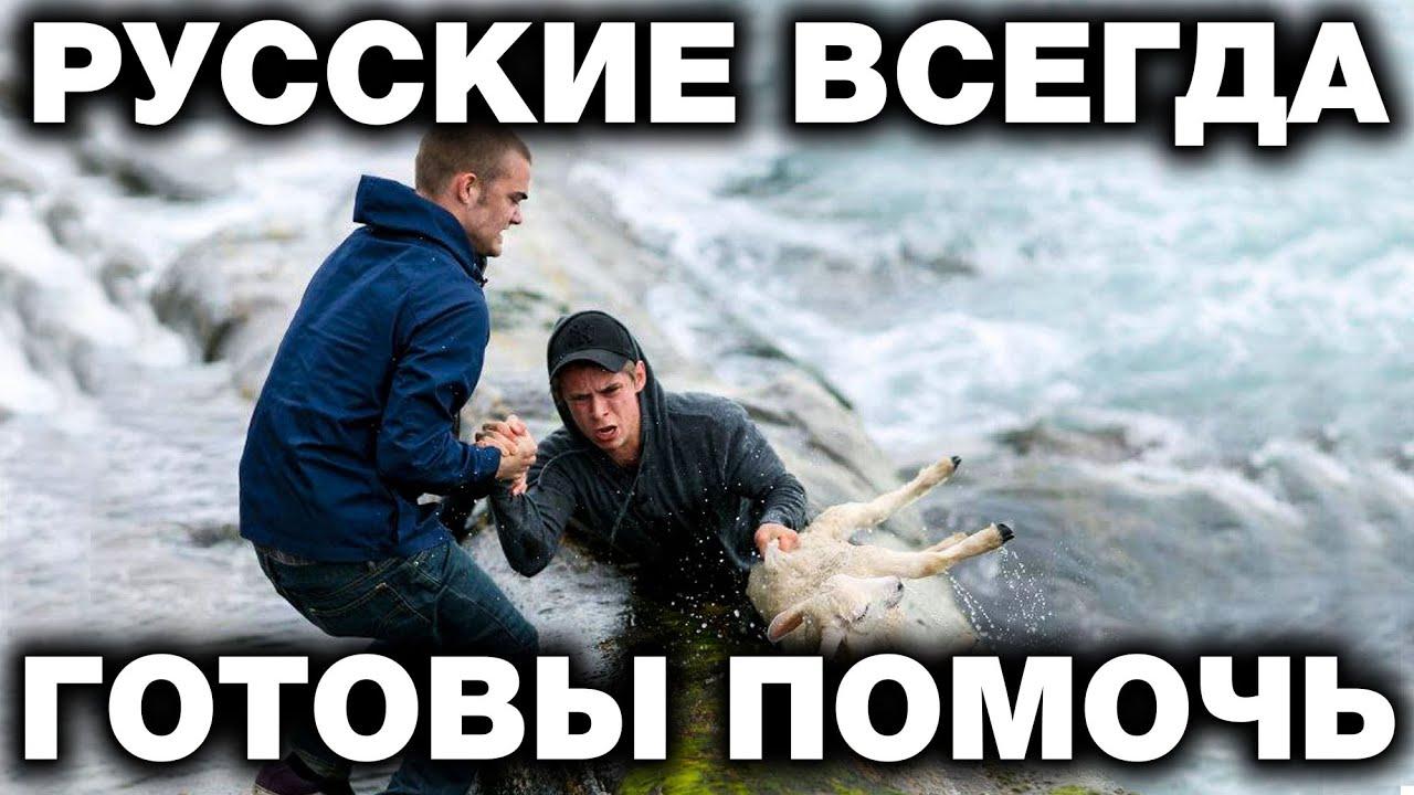 Запад в Шоке от Русских