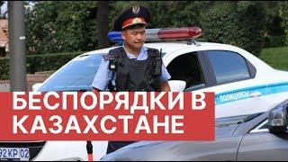 Беспорядки в Казахстане. Новости Казахстана сегодня. Массовая драка и погромы в Казахстане