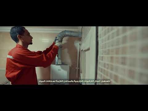 Egypt Gas Company