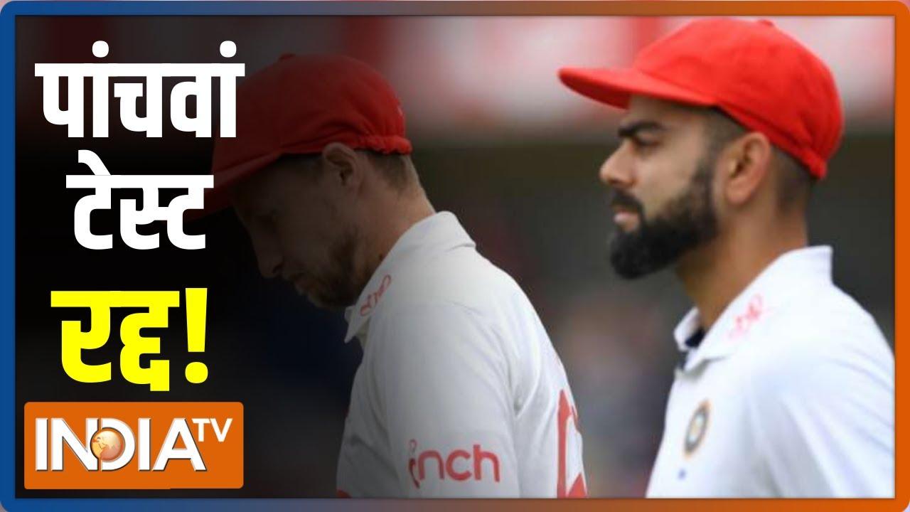 Ind vs Eng 5th Test Cancelled: भारत और इंग्लैंड के बीच मैनचेस्टर में खेला जाने वाला मैच रद्द