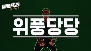 #CONFIDENCE ll 자신감이 뿜뿜 솟구치는 힙한 팝송 노래 10곡 (Mixtape)