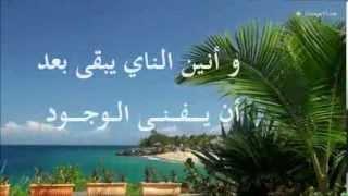 اعطني الناي وغني فيروز - جبران خليل جبران