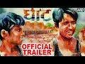 khulnawap.com - Ghaat Official Trailer 2017 | Yash Kulkarni, Mitali Jagtap | Upcoming Marathi Movie 2017