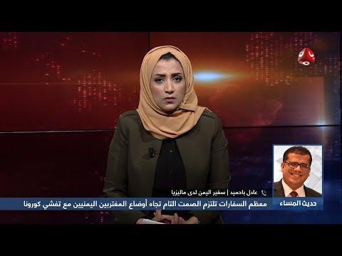 ماذا قدمت السفارات اليمنية للمغتربين والعمالة اليمنية في الخارج ؟ | حديث المساء