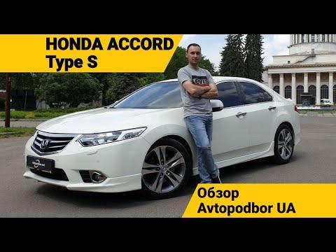 Honda Accord 8 Type S 2,4 На что смотреть при покупке Хонда Аккорд 8 Полный обзор