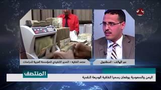 اليمن والسعودية يوقعان رسميا اتفاقية الوديعة النقدية