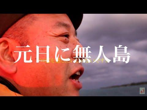元日の夕方に無人島に行ったら、こうなるっていう動画