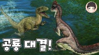 EP 03 같은 우리 다른 공룡 본격 대결 시작 쥬라기월드 에볼루션