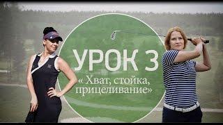 3 серия. Как правильно держать клюшку для гольфа?