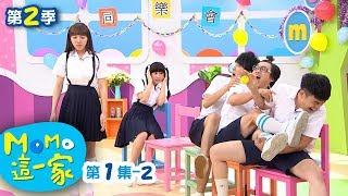 搶先看~全新第二季 | momo這一家【同樂會】S2 _ EP01 - 2 | momo親子台【官方HD完整版】第二季 第1集 - 2 thumbnail