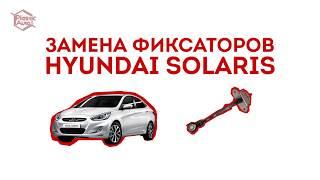 Ремонт ограничителей дверей Hyundai Solaris