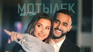 Анет Сай - Мотылёк (Премьера клипа, 2020)