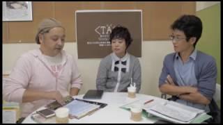 <TAG>通信[映像版]#4-2「情報編 イベント等紹介」(2016.10)