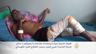 ظروف صحية سيئة لسكان الحديدة باليمن