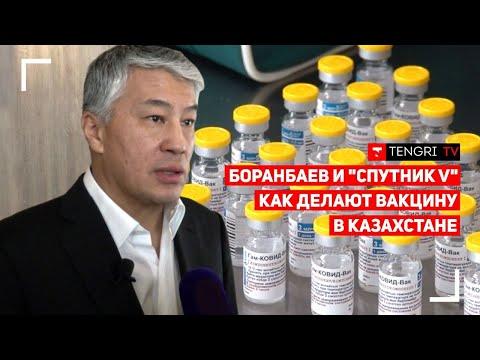 """Боранбаев и """"Спутник"""
