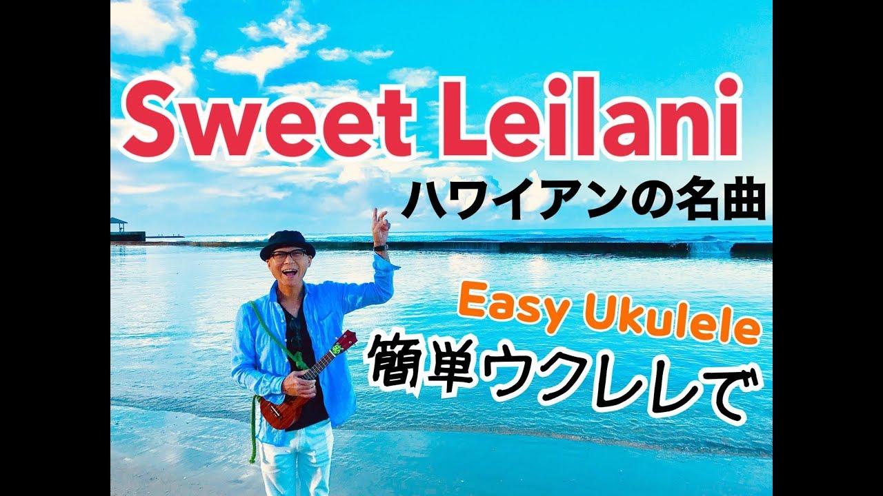 Sweet Leilani・スイートレイラニ【ウクレレ 超かんたん版 コード&レッスン付】GAZZLELE