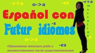 Испанский язык. Урок 7. Образование женского рода и множественного числа существительных.