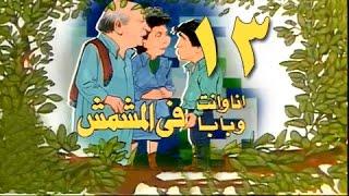 أنا وإنت وبابا في المشمش׃ الحلقة 13 من 13