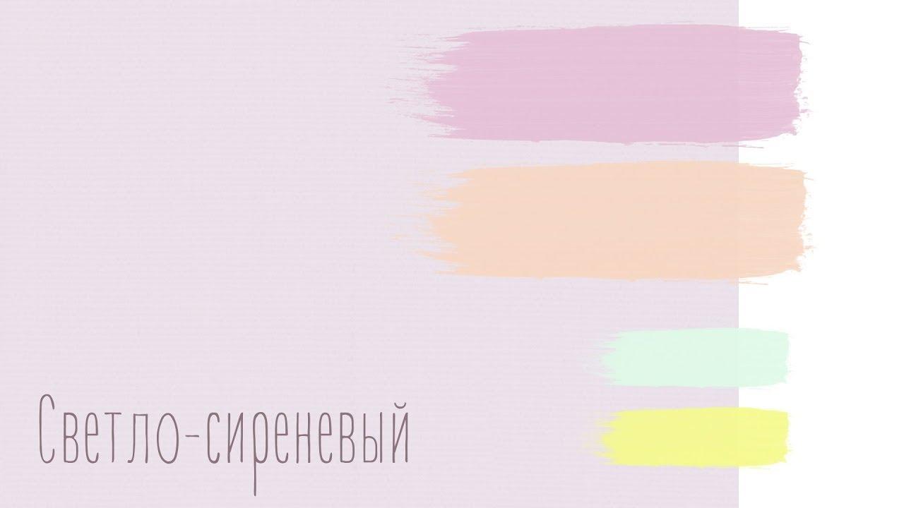 Красивые сочетания цветов. Фиолетовые цвета