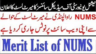 MDCAT 2019 Documents Required for Entry Test !! Official
