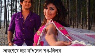অবশেষে ঘর বাঁধলেন শখ-নিলয় | Shokh & Niloy wedding video