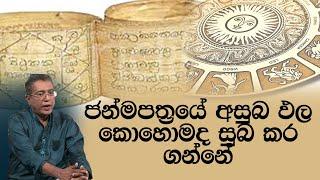 ජන්මපත්රයේ අසුබ ඵල කොහොමද සුබ කර ගන්නේ | Piyum Vila | 30 - 04 - 2020 | Siyatha TV Thumbnail