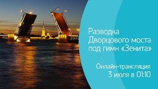 Дворцовый мост разведут под «Город над вольной Невой». Онлайн-трансляция