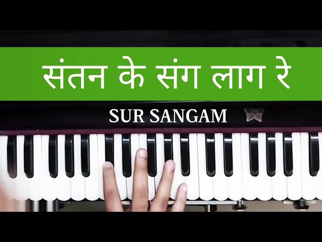 Santan Ke Sang Lag Re Teri Achhi Banegi | Kabir Bhajan | Harmonium | How to Play | Sur Sangam