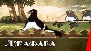 Джафара (1951) мультипликационный фильм