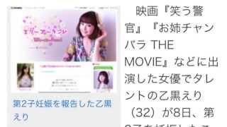 乙黒えり、人気ピアニスト清塚信也との第2子妊娠を発表! 乙黒えり 動画 21