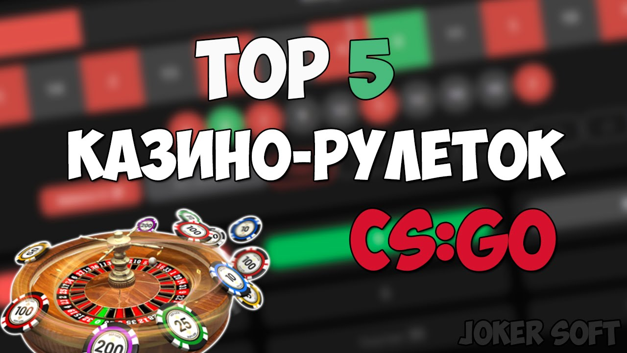 Cs go buy рулетка депозиты для казино