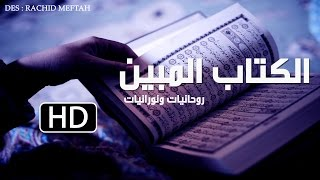 المقطع الذي سيجعلك تحفظ القرآن || وراثة الكتاب المبين || مقطع فوق الوصف - شاهده وانشره