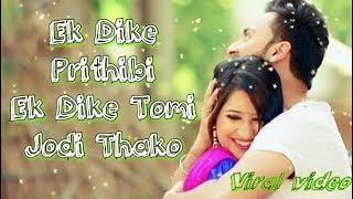 Ek Dike Prithibi Ek Dike Tomi Jodi Thako_Lyrical song _2018