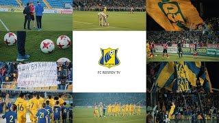 Матч #РостовАмкар нашими глазами