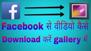 How to download Facebook videos in your gallery