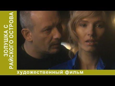 Золушка с райского острова. Мелодрама. Фильм. Русское кино. StarMedia