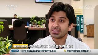 [中国财经报道]伊朗:制裁之下 伊朗汇率基本稳定  CCTV财经