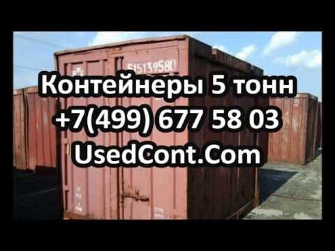 продам 45 контейнер, габариты контейнеров 45 футов, контейнер 45 .