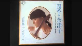 四季・奈津子/高岡健二、中原トム 1980年、TBS系列.