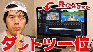 ダントツに買ってよかったiMac Pro!2月編
