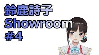 鈴鹿詩子Showroom#4 引き続き拘置所からの雑談&マシュマロ返し配信