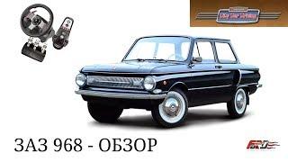 ЗАЗ 968 - тест драйв, обзор, бюджетный автомобиль СССР на Logitech G27 в City Car Driving