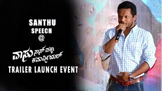Santhu Speech@Vaasu naan pakka commercial Trailer Launch | Anish, Nishvika
