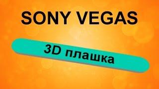 Анимация 3D плашки для текста в Sony Vegas. Как создать 3D плашку. Урок видеомонтажа(Этот урок расскажет о том, как в программе Sony Vega создать 3D плашку для текста и анимировать ее. ***************************..., 2016-06-26T15:47:11.000Z)