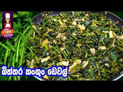 බිත්තර-කංකුං-ඩෙවල්-එකක්-රසට-මෙහෙම-උයන්න---water-spinach-spicy-stir-fry-with-eggs-|-kankun-recipe