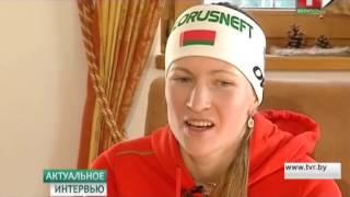 Дарья Домрачева. Актуальное интервью