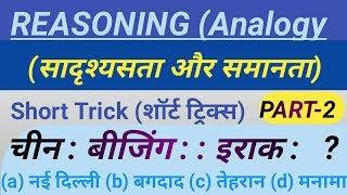 Analogy part 2 || Reasoning Trick || Missing Number || Practice Analogy