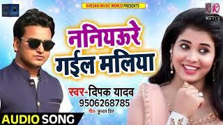 New Bhojpuri Song ननीयउरे गईल मलिया Deepak Yadav Naniyure Gail Maliya Bhojpuri Songs 2018